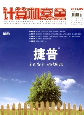 <strong><font color='#0000FF'>《计算机安全》核心期刊火热</font></strong>